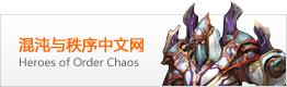 混沌与秩序中文网-英雄战歌